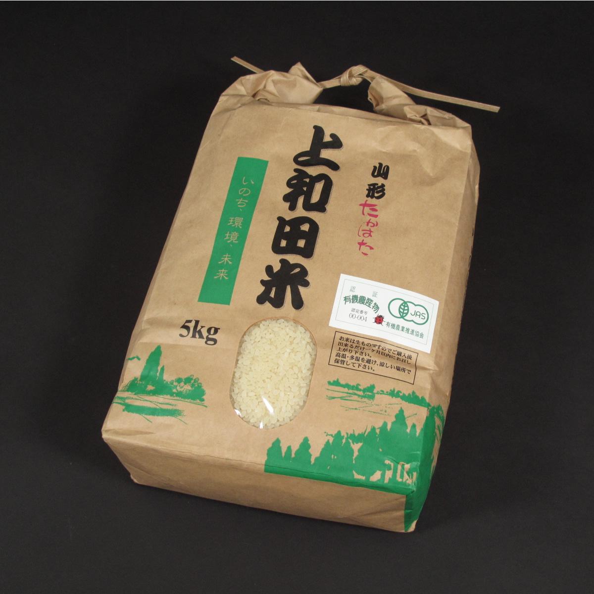 日本一美味しい米を作る遠藤五一さんの 無農薬 JAS有機栽培 コシヒカリ 白米 5kg 【30年産特A米】【楽ギフ_のし】