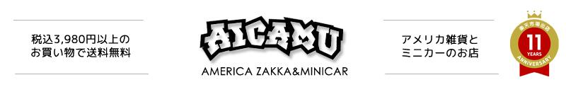 アメリカ雑貨とミニカーのアイカム:メキシコ・アメリカ雑貨のたのしいお店 AICAMU