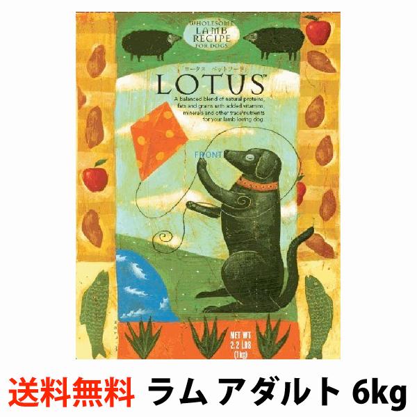 【送料無料】ロータス アダルト ラムレシピ 中粒 6kg【正規品 ロータス ドッグフード ペットフード ドライフード 成犬用 通販】