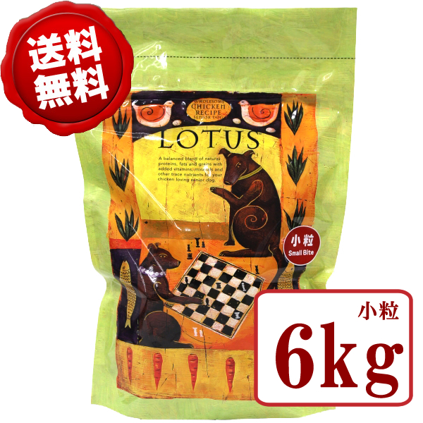 【送料無料】ロータス シニア チキンレシピ 小粒 6kg【正規品 ロータス ドッグフード ペットフード ドライフード 高齢犬用 通販】