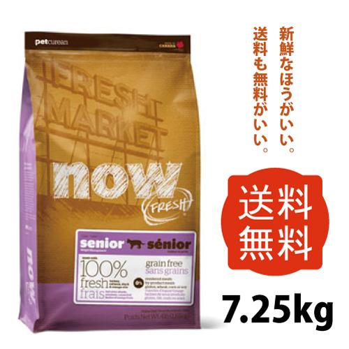 ナウフレッシュ シニアキャット&ウェイトマネジメント 7.25kg送料無料 おやつサプリorペット用品 プレゼント!キャットフード