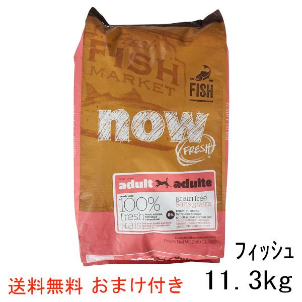 ナウフレッシュ フィッシュアダルト 11.3kgおやつサプリorペット用品 プレゼント! 送料無料