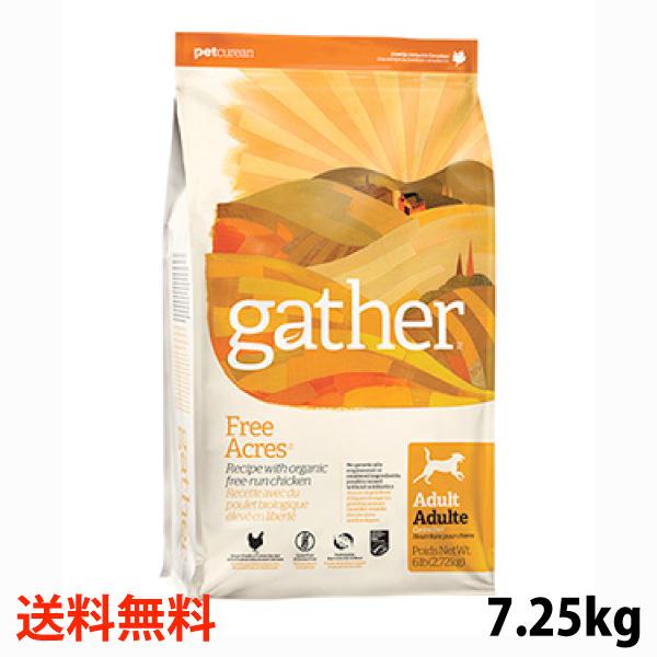 ギャザー フリーエーカー 7.25kg
