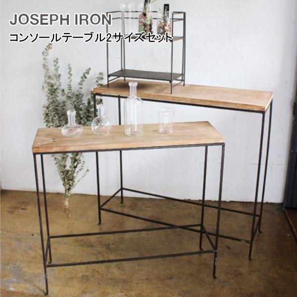 ジョセフアイアン コンソールテーブル2サイズセット sp-dtff6289