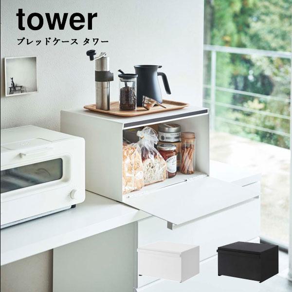 【25日はエントリー+カードでポイント5倍!1000円OFFクーポン配布中】ブレッドケース タワー tower  yz-4352