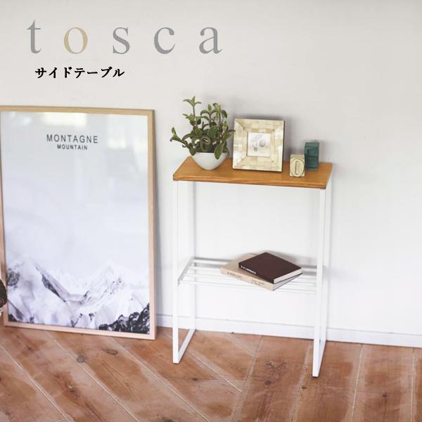 【25日はエントリー+カードでポイント5倍!1000円OFFクーポン配布中】サイドテーブル トスカ tosca  yz-4382