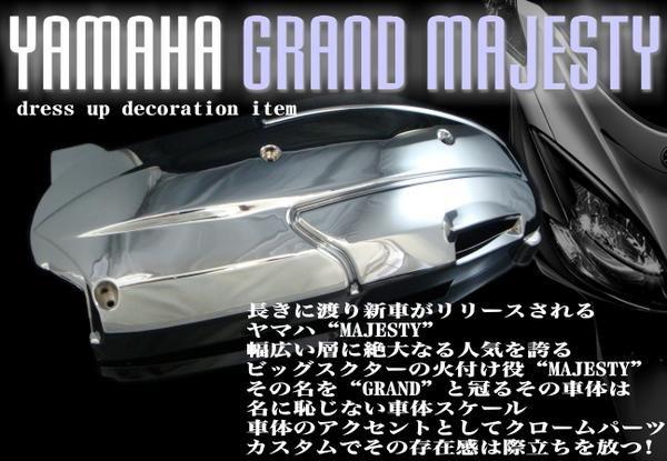 適合車種 :YAMAHA 高い素材 大人気! グランドマジェスティ250 SG15J セール特価 グランドマジェスティ プーリーケースカバー 開催 メッキ Gマジェ クランクケースカバー スーパーセール