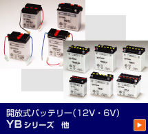 【GSユアサ】 12Vバッテリー 開放式 YB5L-B