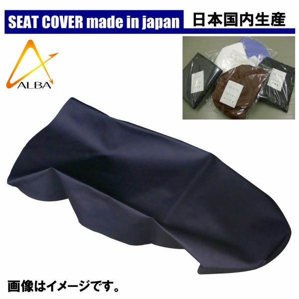 スカイウェイブ250[CJ41A] 1型 国産シートカバー カラー【黒】張替タイプ【ALBA[アルバ]】