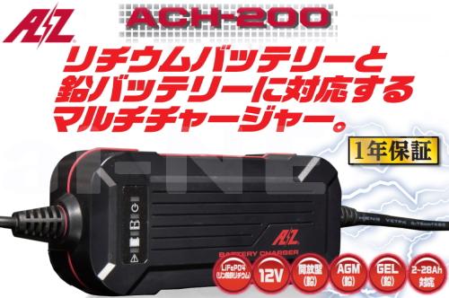 2輪 4輪 開店祝い 12V用 バッテリー充電器 バッテリーチャージャー バイク用 車用 リチウムバッテリー対応 AZバッテリーチャージャー 予約 1年保証 ACH-200 充電器 フル装備