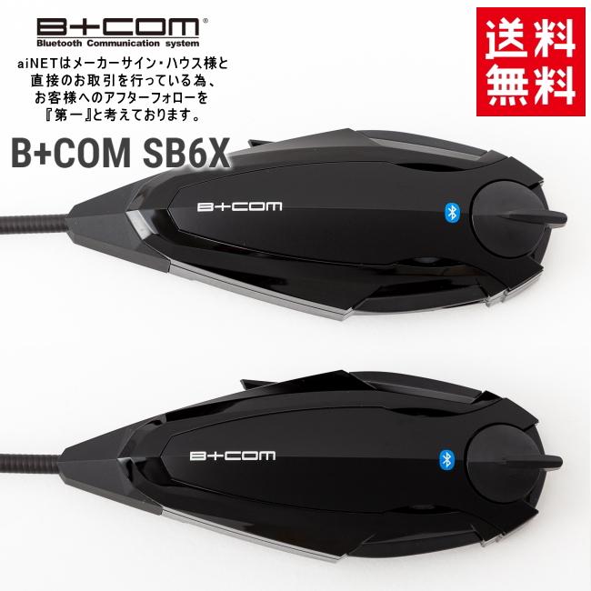 バイク インカム ビーコム SB6X B+COM 6X ブルートゥース ペアユニット 2台セット バイク用 インカム 正規品 80216 最新版 2個セット sb6x ショウエイ アライ OGK AGV ヘルメット 対応 送料無料 あす楽対応 サインハウス キャッシュレス5%還元