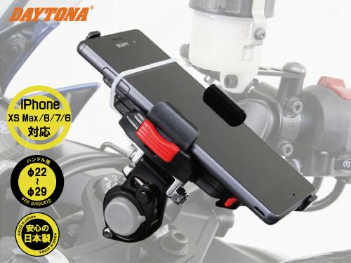 ハンドルクランプ DAYTONA スマートフォンホルダー iphone6 iphone6プラス用 ハンドルクランプ ハンドルクランプ DAYTONA バイク用 ハンドルクランプ スマホホルダー アイフォンX/アイフォンXS/アイフォンXR/アイフォンX MAX/アイフォン8/アイフォン7/アイフォン6対応 リジットタイプ 92601/クイックタイプ 92602 WIDE IH-550D【スーパーセール 開催】