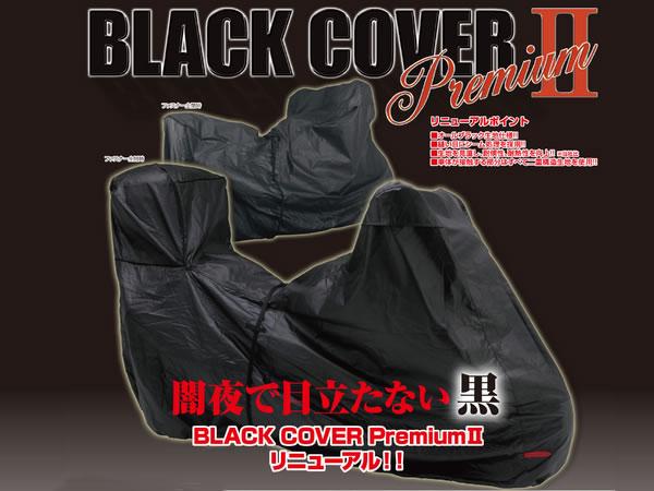 【DAYTONA[デイトナ]】【CL50用】バイクカバー ボディーカバー [Mサイズ][77164]BLACK COVER PREMIUM2