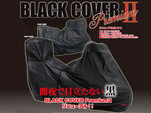 【DAYTONA[デイトナ]】【アクシストリート用】バイクカバー ボディーカバー [Mサイズ][77164]BLACK COVER PREMIUM2