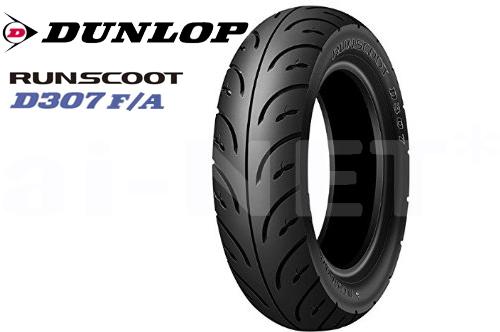 あす楽 ダンロップが本気で作ったスタンダード スクーター用タイヤ DUNLOP ダンロップ 期間限定送料無料 D307 RUNSCOOT 90 タイヤ バイク あす楽対応 実物 90-10 305513 共用 リアタイヤ フロントタイヤ