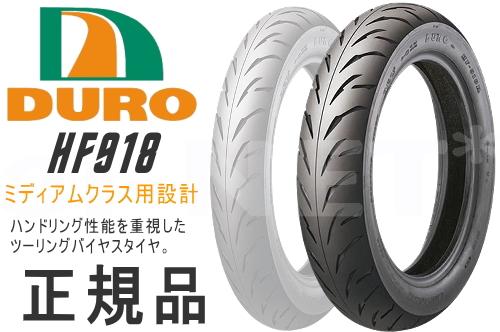 バイクタイヤ HF918 140 70-17 66H 高い素材 TL 数量限定特価 ヤマハ純正指定 商い DURO ダンロップOEM工場 リアタイヤ ホンダ 送料無料