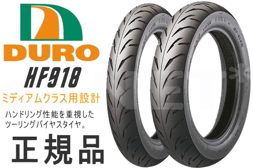 【スーパーセール 開催】ダンロップOEM CBR250フォア 1986~用 DURO デューロ :チューブレスタイヤ 100/80-17 130/70-17 HF918 前後セット