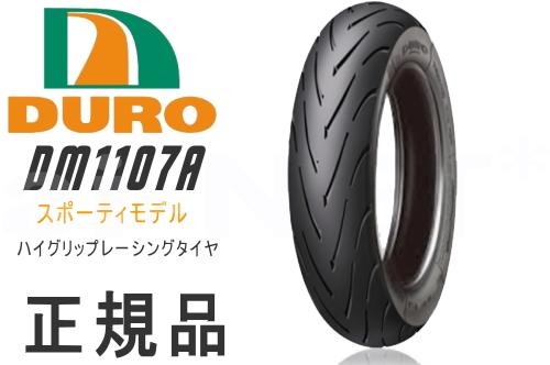 新作通販 パターン: DM1107 新作通販 100 90-10 フロント リア兼用 ダンロップOEM工場 ハイグリップ デューロ :チューブレスタイヤ ダンロップOEM セール特価 DURO