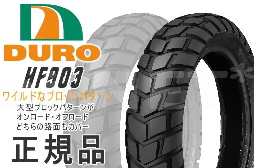 受注生産品 スクーター用タイヤ HF903 130 90-10 61J TL DURO ホンダ 入手困難 ヤマハ純正指定 ダンロップOEM工場 セール特価