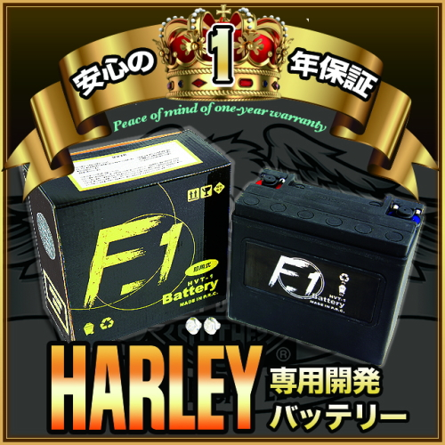 【1年保証付き】 F1 バッテリー 【FLSTSC1584cc スプリンガークラシック/7用】バッテリー[65989-97A] 互換 ハーレー用 MFバッテリー 【HVT-1】 キャッシュレス5%還元