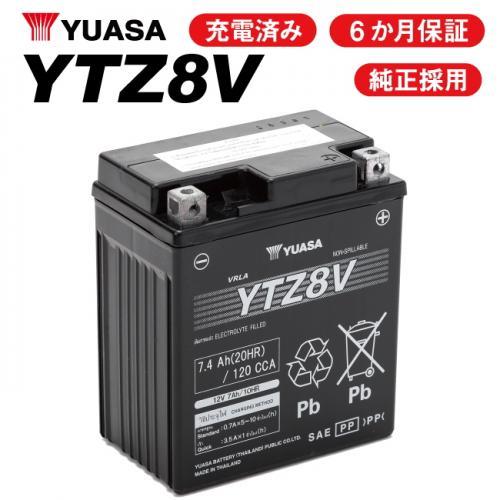 バイクバッテリー【6ヶ月保証付】YTZ8V YUASA ユアサバッテリー バッテリー【DYTZ8V GTZ8V FTZ8V 古河バッテリー 純正品互換】【高性能バッテリー充電器使用】送料無料【あす楽】 キャッシュレス5%還元