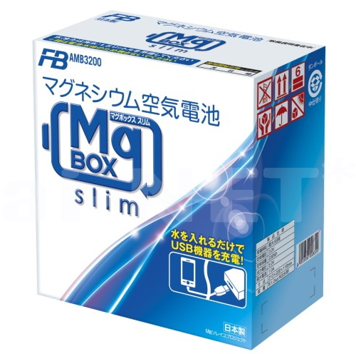 【送料無料】 古河電池&凸版印刷 非常用マグネシウム空気電池 MgBOX slim(マグボックススリム)5年保証