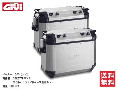 【送料無料】【GIVI[ジビ]】 バイク用 ボックス サイドケース OBK37APACK2 AL37L左右(79530/98492) サイドボックス パニアケース ハード キャッシュレス5%還元