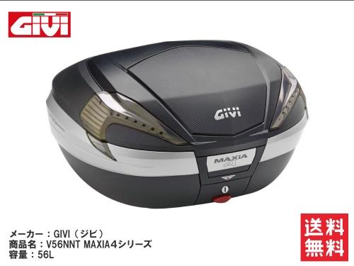 【送料無料】【GIVI[ジビ]】V56NNT MAXIA4シリーズ 未塗装ブラック TECHスモークレンズ(カーボン調パネル)【92358】 リアボックス バイク用 ボックス モノキーケース キャッシュレス5%還元