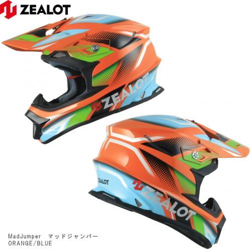 オフロードヘルメット サイズM ZEALOT ジーロット ゼロット Mad Jumper/マッドジャンパー ヘルメット GRAPHIC ORANGE/BLUE オレンジ ブルー 軽量ヘルメット ゴッドブリンク 送料無料 キャッシュレス5%還元