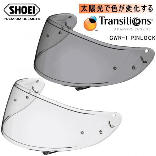 送料無料 SHOEI ショウエイ Z-7 X-FOURTEEN X-14 CWR-1 PINLOCK ヘルメット 調光シールド フォトクロミックシールド PHOTOCHROMIC あす楽対応 キャッシュレス5%還元