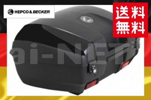 【送料無料】HEPCO&BECKER へプコ&ベッカー JUNIOR ジュニア トップケース55 ブラック/ブラック 容量:55L【610047-0011】【大型リアボックス ツーリングボックス ハードケース】