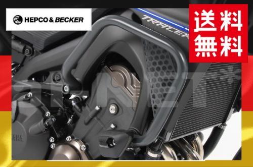 【セール特価】送料無料【ヤマハ MT-09 TRACER ABS トレーサー】エンジンガード アンスラサイト【5014547-0005】【HEPCO&BECKER ヘプコ&ベッカー】【エンジンプロテクター フレームガード 】【あす楽】