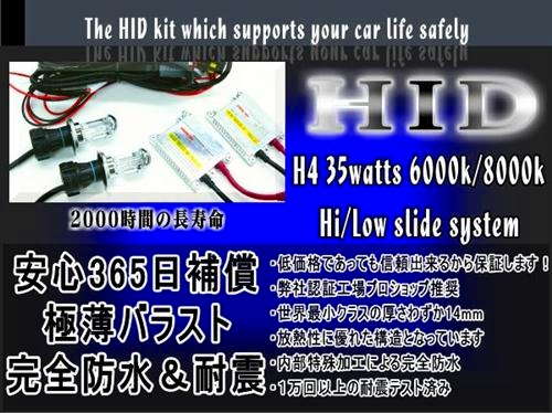 【1年保証付】【スカイウェイブSS CJ44A/CJ45A/CJ46A】【H4 6000K HID】2灯セット 薄型バラスト デジタルHIDフルキット Hi/Lo電磁スライド式 【あす楽】