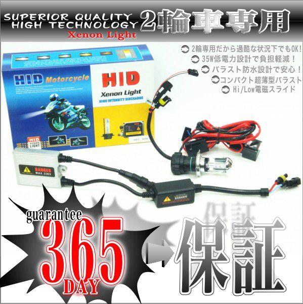 【1年保証付】【H4 8000K HID】シングルキット 薄型バラスト デジタルHIDフルキット Hi/Lo電磁スライド式 完全防水【あす楽】