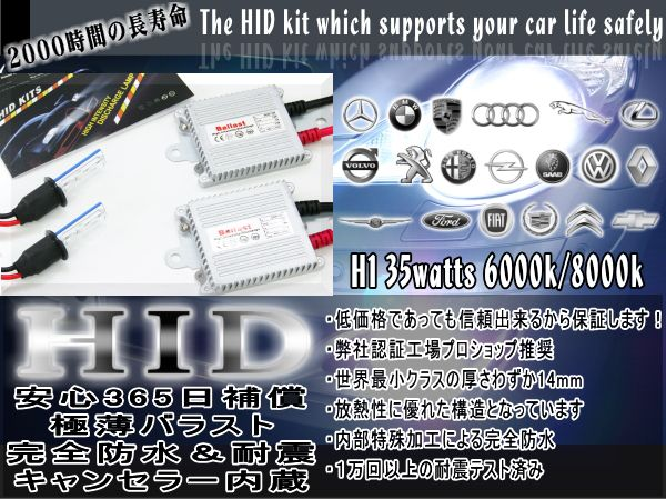【HID】【2灯セット】【35W】【8000K】【H1】【完全防水】保証付き 新型 薄型バラスト HIDフルキット キャッシュレス5%還元