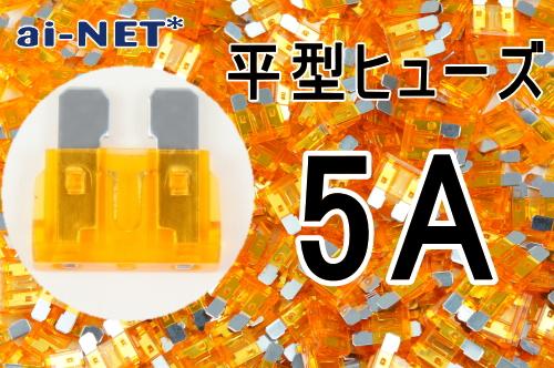 メール便可 ヒューズ切れ 携帯用に 平型タイプ ブレードタイプ 平型ヒューズ 5A ブレードヒューズ 5アンペア オレンジ あす楽 開催 2020新作 スーパーセール 大人気 aiNET製