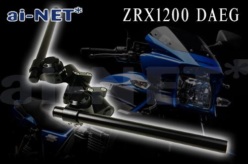 6月下旬入荷 1年保証付 ZRX1200 DAEG ダエグ アップハンドル仕様可能 DSハンドルキット aiNET製