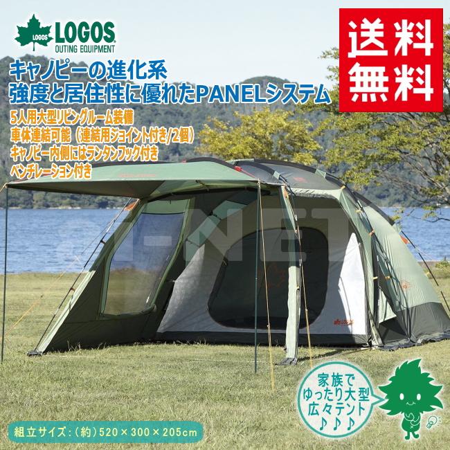 【送料無料】LOGOS/ロゴス neos PANELスクリーンドゥーブル XL【71805010】【ドーム型テント】【設営簡単 ファミリーキャンプ】【カーサイドタープ シェルター 一体型 大型テント】【5人用】【あす楽】