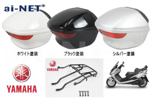 【送料無料】YAMAHA&aiNET製 マジェスティ125 用 リアボックス&リアキャリア フルセット 【28Lボックス A8011L】