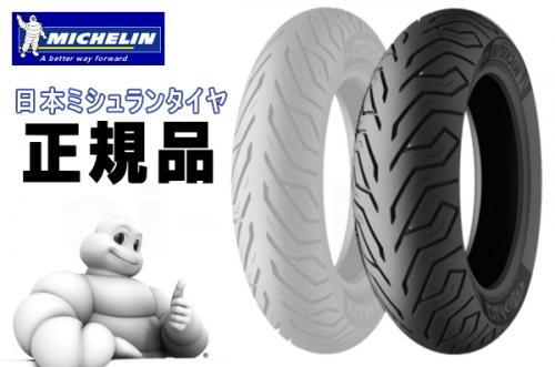 MICHELIN Michelin CITY GRIP 150/70-14 rear