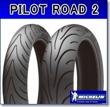 【特価品】【バンディッド1250S ABS/2007~用】前後タイヤ ミシュラン パイロットロード2 120/70ZR17 180/55ZR17 MICHELIN PILOT ROAD2