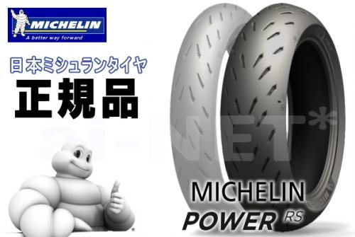 【送料無料】MICHELIN(ミシュラン) POWER RS/パワーRS 160/60ZR17 リア用【704510】【オンロード用タイヤ】リアタイヤ キャッシュレス5%還元
