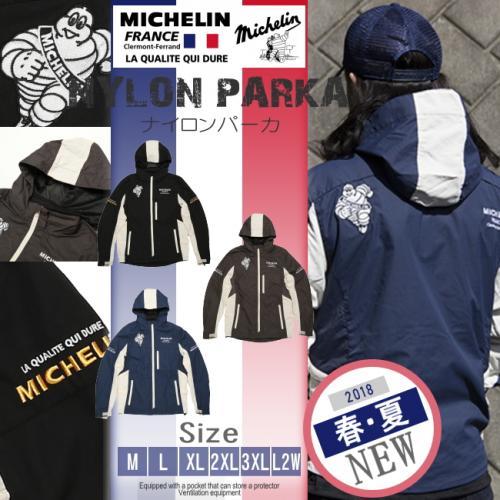 【送料無料】MICHELIN/ミシュラン NYLON PARKA/ナイロンパーカー ウエア【ML18104S】BLACK/ブラック XLサイズ メンズ レディース ペア カップル ビバンダム【ジャンパー ライダースジャケット バイクジャケット】