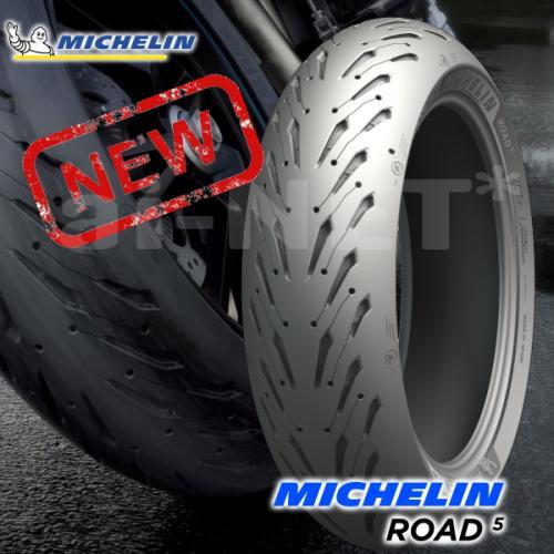 【送料無料】MICHELIN ミシュラン ROAD5/ロード5 150/70R17(Trail) リアタイヤ用【708140】ウェット ドライ ツーリング ハイグリップ キャッシュレス5%還元