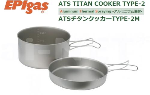 ATSチタンクッカー TYPE-2 M 携帯調理器 高級チタンクッカー 超軽量 クッカー