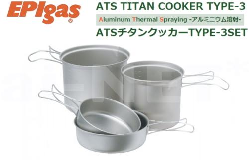 【送料無料】EPIgas[EPIガス] ATSチタンクッカー TYPE-3 セット 【TS-203】