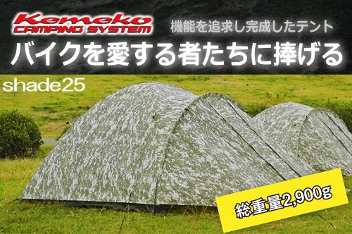 【送料無料】キャンプツーリングテント【1人用 2人用 2.5人用 テント ソロテント】【KMX-TT25CF1】軽量テント コンパクトテント 小型テント ドーム型テント【キャンプ アウトドア ソロキャンプ ツーリングキャンプ】Kemeko/ケメコ シェード25【あす楽】