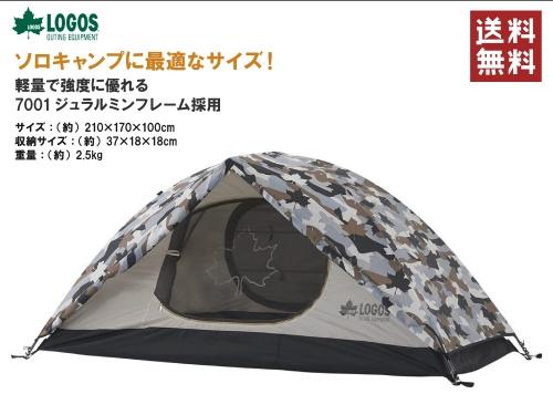 ソロキャンプデビューに!1人用のテント(ソロテント)のおすすめを教えて