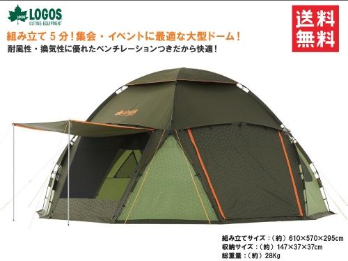 【送料無料】LOGOS/ロゴス スペースベース デカゴン-AG【71459008】【ドーム型テント 特大テント 大型テント シェルター 大型リビング】ワンタッチテント 簡単設営 キャンプ