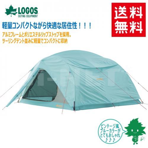 【送料無料】LOGOS/ロゴス ライトドーム M-AH【71805036】【ドーム型テント】軽量テント【ファミリーキャンプ】【2人用 3人用】